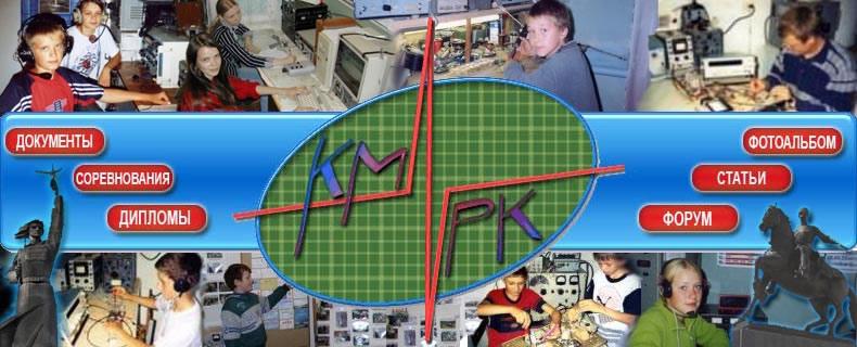 Клуб молодёжных радиостанций